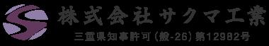 株式会社サクマ工業